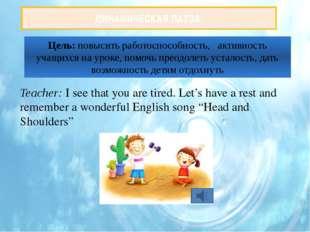 ОСНОВНОЙ ЭТАП: текстовый этап Цель: прослушать текст для дальнейшего выпол