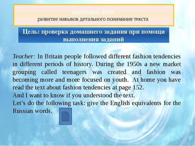 ОСНОВНОЙ ЭТАП Teacher: I see that you understood text well. Now tell me, w...