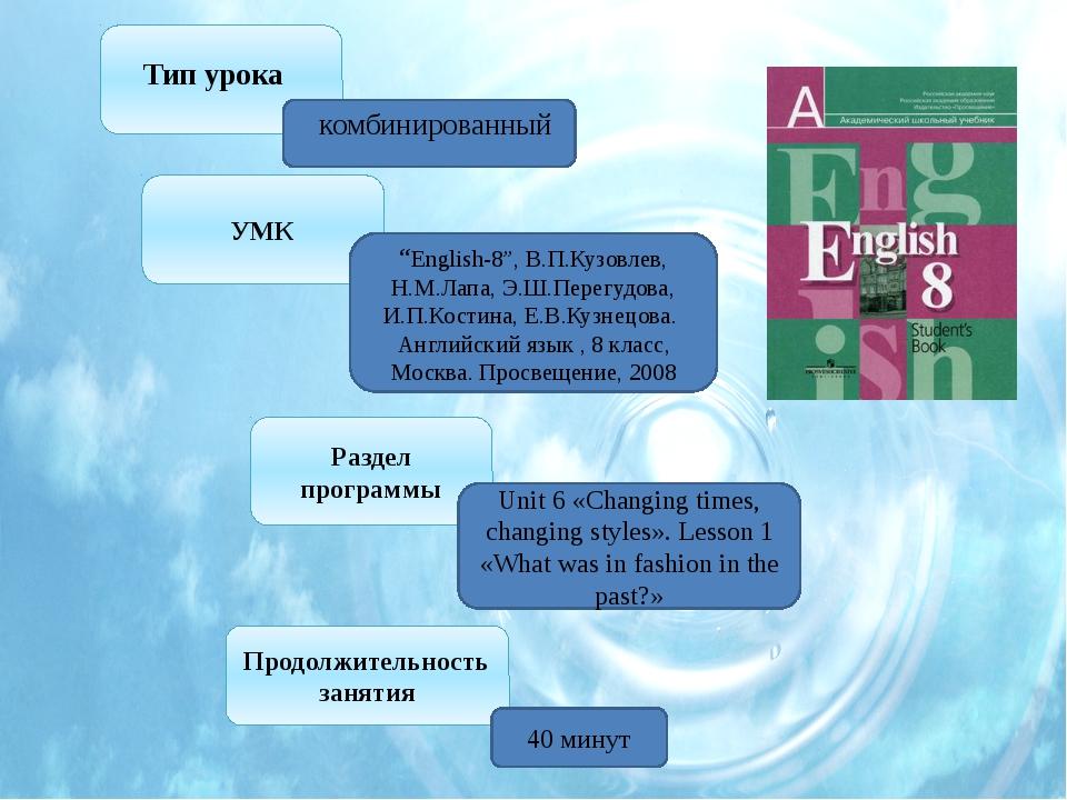 """Тип урока комбинированный УМК """"English-8"""", В.П.Кузовлев, Н.М.Лапа, Э.Ш.Перег..."""