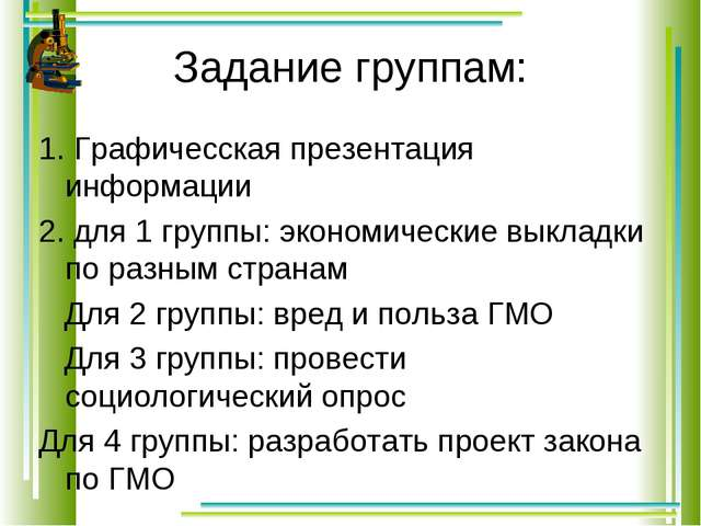 Задание группам: 1. Графичесская презентация информации 2. для 1 группы: экон...