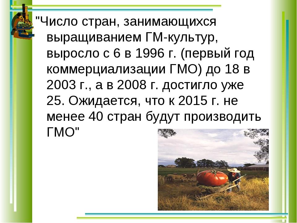 """""""Число стран, занимающихся выращиванием ГМ-культур, выросло с 6 в 1996 г. (пе..."""