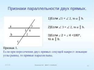 Признаки параллельности двух прямых. 1)Если 1 =  2, то а ║ b. Признак 1. Ес
