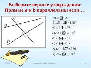 Выберите верные утверждения: Прямые a и b параллельны если … Логинова Н.В. МБ