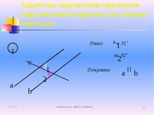 Задачи на закрепление признаков параллельности прямых на готовых чертежах: a