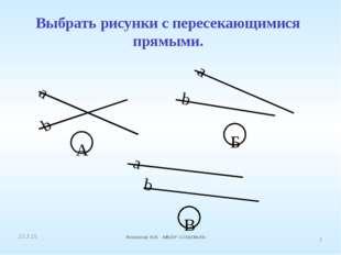 Выбрать рисунки с пересекающимися прямыми. a b А a b Б a b В Логинова Н.В. МБ