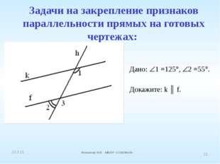 Дано: 1 =125, 2 =55. Докажите: k ║ f. Задачи на закрепление признаков пар
