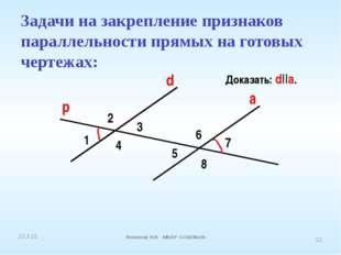 Доказать: d||a. d а 1 2 3 4 5 6 7 8 р Задачи на закрепление признаков паралле