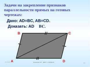 Дано: AD=BC, AB=CD. Доказать: AD ⃦ BC. A B C D Задачи на закрепление признако