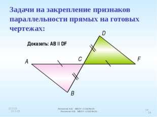 A B C D F Доказать: АВ || DF Задачи на закрепление признаков параллельности