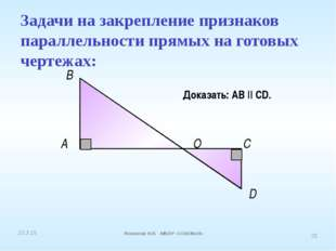 A В О С D Доказать: АВ || CD. Задачи на закрепление признаков параллельности
