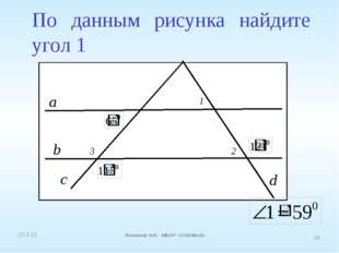 По данным рисунка найдите угол 1 Логинова Н.В. МБОУ «СОШ №16» a b 1 с d 2 3