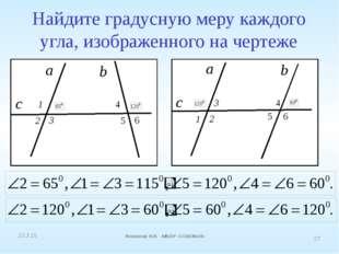 Найдите градусную меру каждого угла, изображенного на чертеже Логинова Н.В. М
