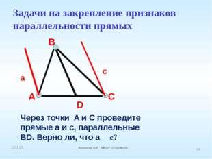 A B C D Через точки A и C проведите прямые a и c, параллельные BD. Верно ли,