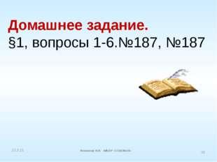 Домашнее задание. §1, вопросы 1-6.№187, №187 Логинова Н.В. МБОУ «СОШ №16»