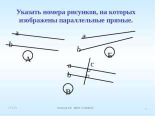 Указать номера рисунков, на которых изображены параллельные прямые. a b А a b