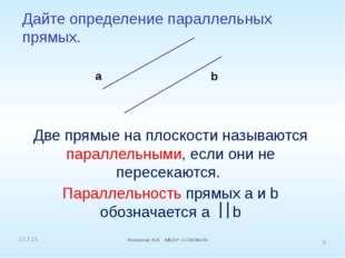 Дайте определение параллельных прямых. a b Логинова Н.В. МБОУ «СОШ №16» Две п