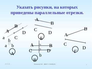 Указать рисунки, на которых приведены параллельные отрезки. a b А В С D b А А