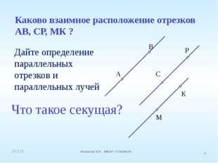 Каково взаимное расположение отрезков АВ, СР, МК ? А В С Р М К Логинова Н.В.