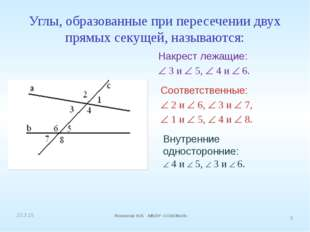 Углы, образованные при пересечении двух прямых секущей, называются: Соответст