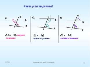 Какие углы выделены? а). б). в). a c b 1 2 1 и 2 – накрест лежащие a b 1 2 a