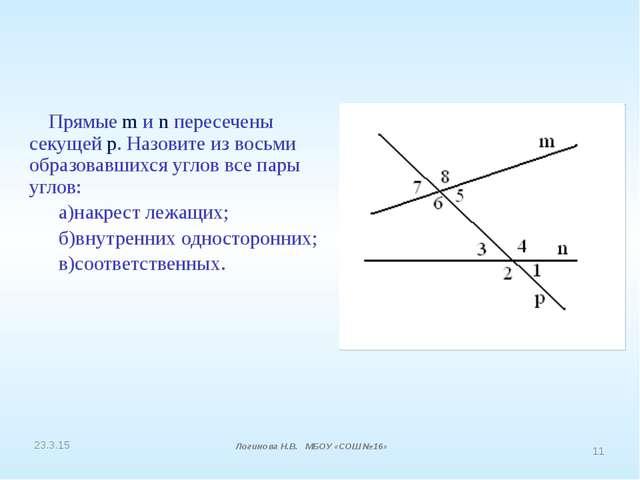 Прямые m и n пересечены секущей р. Назовите из восьми образовавшихся углов в...