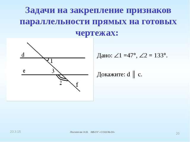 Дано: 1 =47, 2 = 133. Докажите: d ║ с. Задачи на закрепление признаков па...