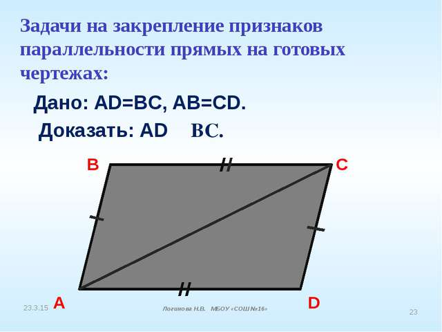 Дано: AD=BC, AB=CD. Доказать: AD ⃦ BC. A B C D Задачи на закрепление признако...