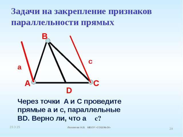 A B C D Через точки A и C проведите прямые a и c, параллельные BD. Верно ли,...