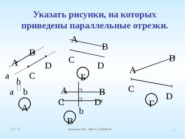 Указать рисунки, на которых приведены параллельные отрезки. a b А В С D b А А...