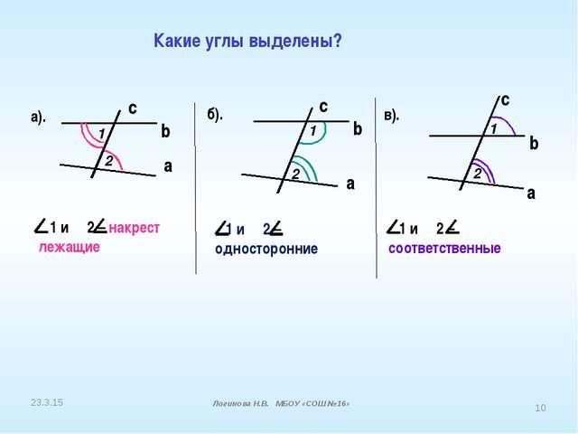 Какие углы выделены? а). б). в). a c b 1 2 1 и 2 – накрест лежащие a b 1 2 a...