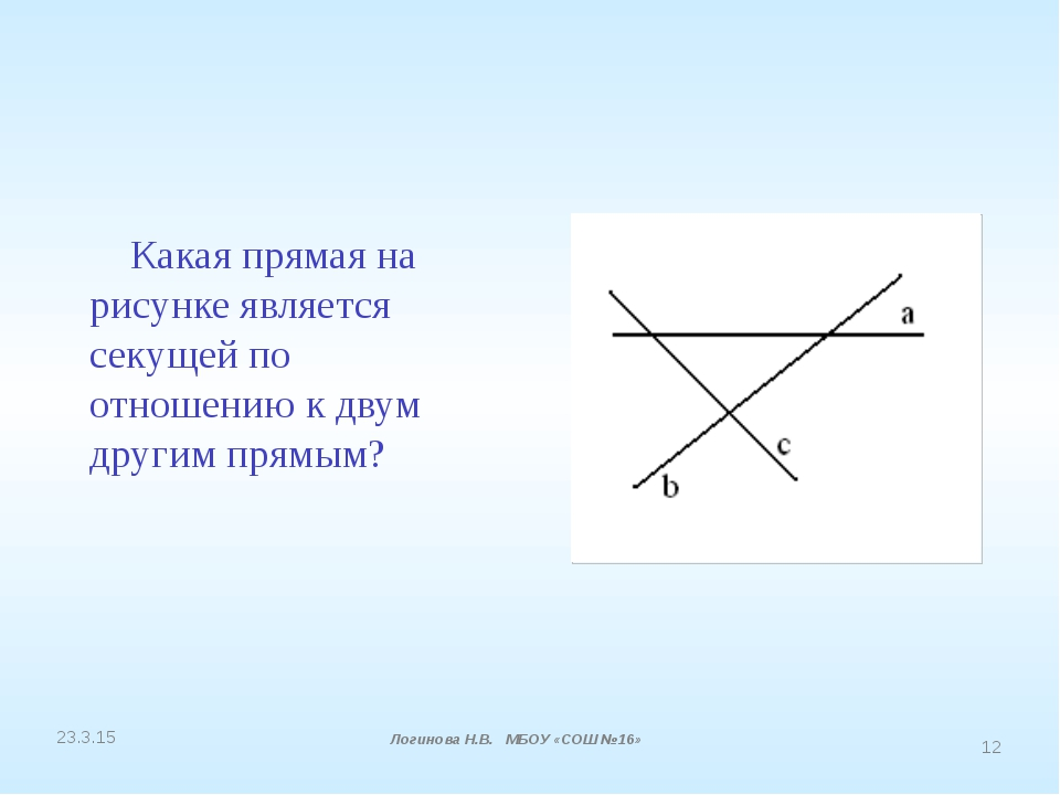 Какая прямая на рисунке является секущей по отношению к двум другим прямым?...