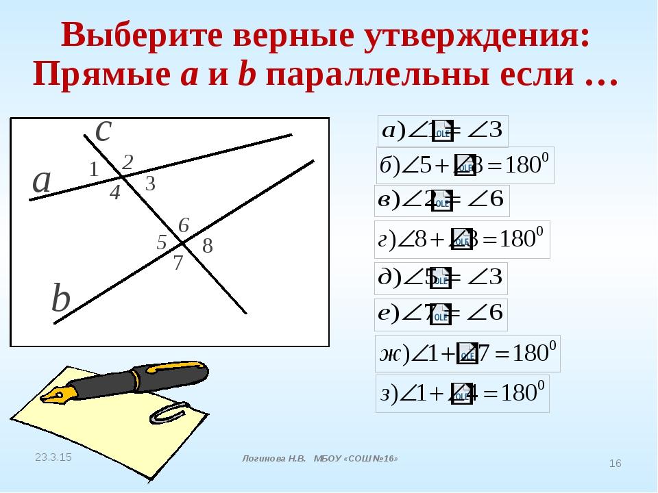 Выберите верные утверждения: Прямые a и b параллельны если … Логинова Н.В. МБ...
