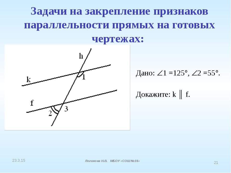 Дано: 1 =125, 2 =55. Докажите: k ║ f. Задачи на закрепление признаков пар...