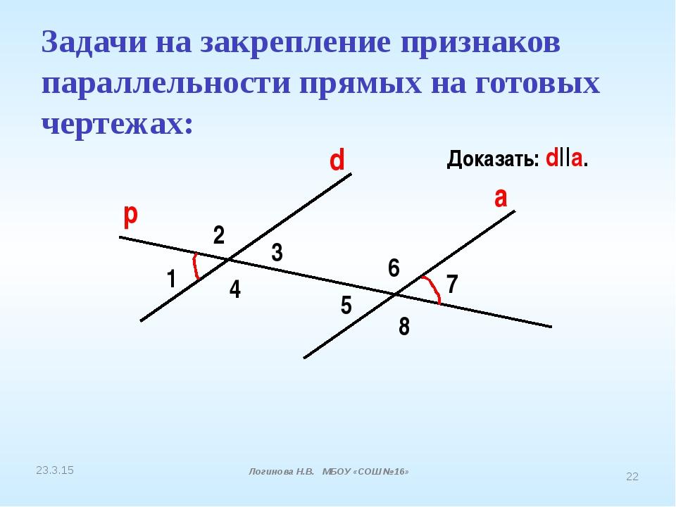 Доказать: d||a. d а 1 2 3 4 5 6 7 8 р Задачи на закрепление признаков паралле...