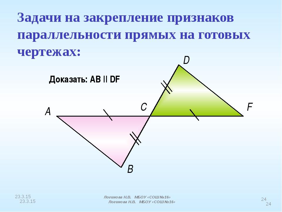 A B C D F Доказать: АВ || DF Задачи на закрепление признаков параллельности...