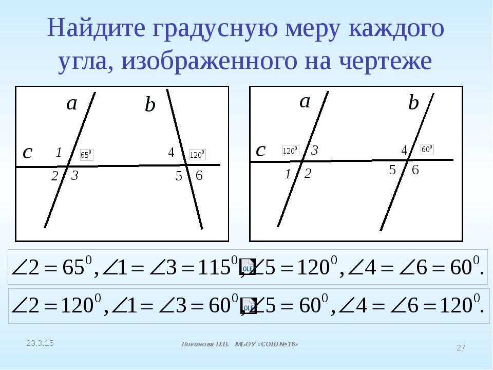 Найдите градусную меру каждого угла, изображенного на чертеже Логинова Н.В. М...