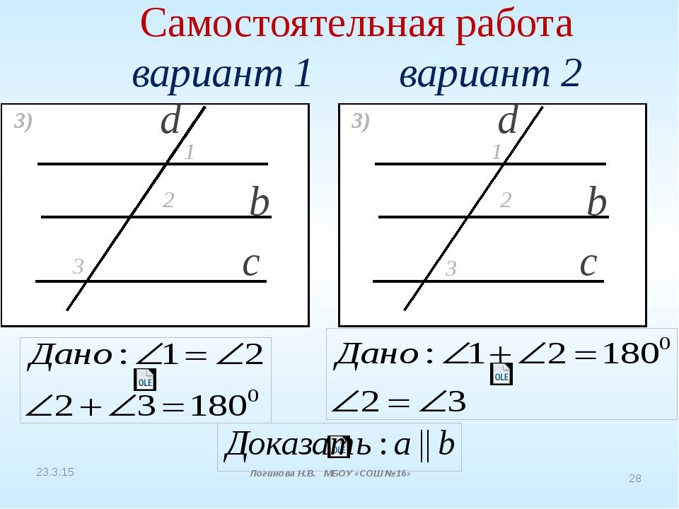 Самостоятельная работа вариант 1вариант 2 Логинова Н.В. МБОУ «СОШ №16»