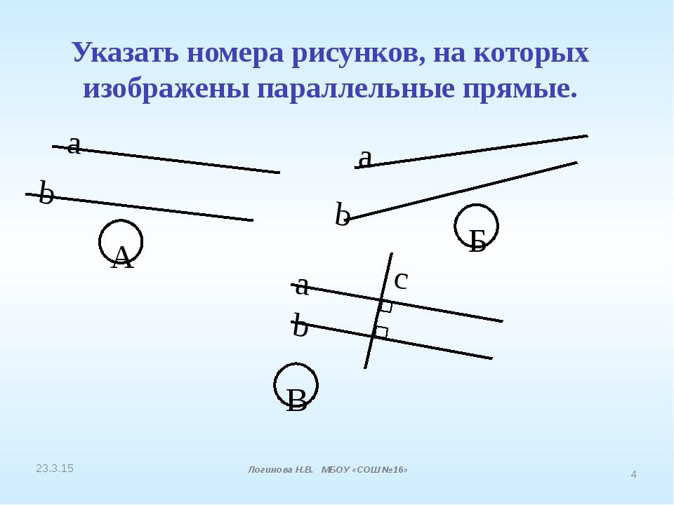 Указать номера рисунков, на которых изображены параллельные прямые. a b А a b...