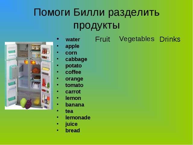 Помоги Билли разделить продукты water apple corn cabbage potato coffee orange...