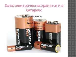 Запас электричества хранится и в батареях