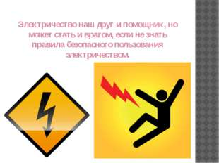 Электричество наш друг и помощник, но может стать и врагом, если не знать пра