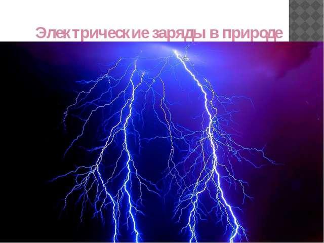 Электрические заряды в природе