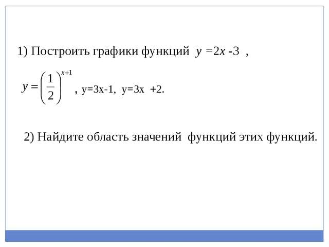 1) Построить графики функций у =2х -3 , , y=3x-1, y=3x +2. 2) Найдите област...