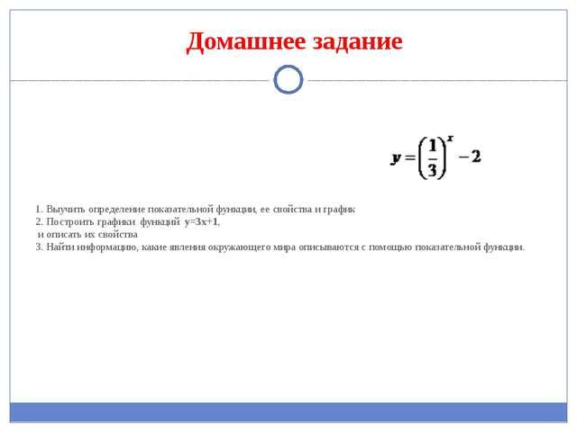 1. Выучить определение показательной функции, ее свойства и график 2. Построи...