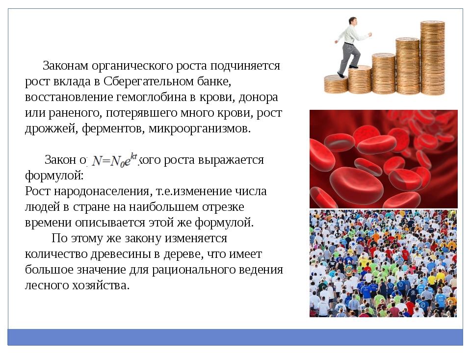Законам органического роста подчиняется рост вклада в Сберегательном банке,...