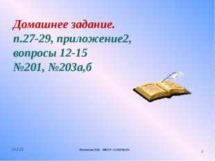Домашнее задание. п.27-29, приложение2, вопросы 12-15 №201, №203а,б Логинова
