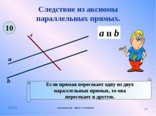 Следствие из аксиомы параллельных прямых. Если прямая пересекает одну из двух