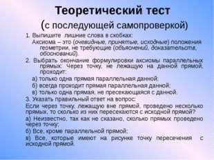 Теоретический тест (с последующей самопроверкой) 1. Выпишите лишние слова в с