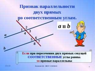 2 1 4 с 7 3 8 6 5 а b Если при пересечении двух прямых секущей СООТВЕТСТВЕННЫ