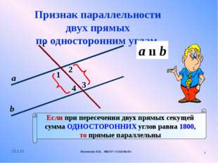 Признак параллельности двух прямых по односторонним углам. 1 с 2 3 4 а b Если